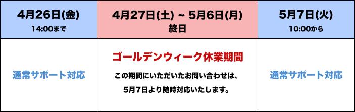 長期休業_告知画像(2019GW)