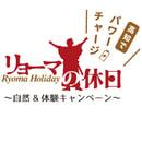 icon_case-study_-ryomaholiday
