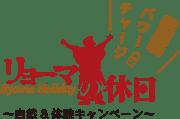 logo_ryomaholiday2019