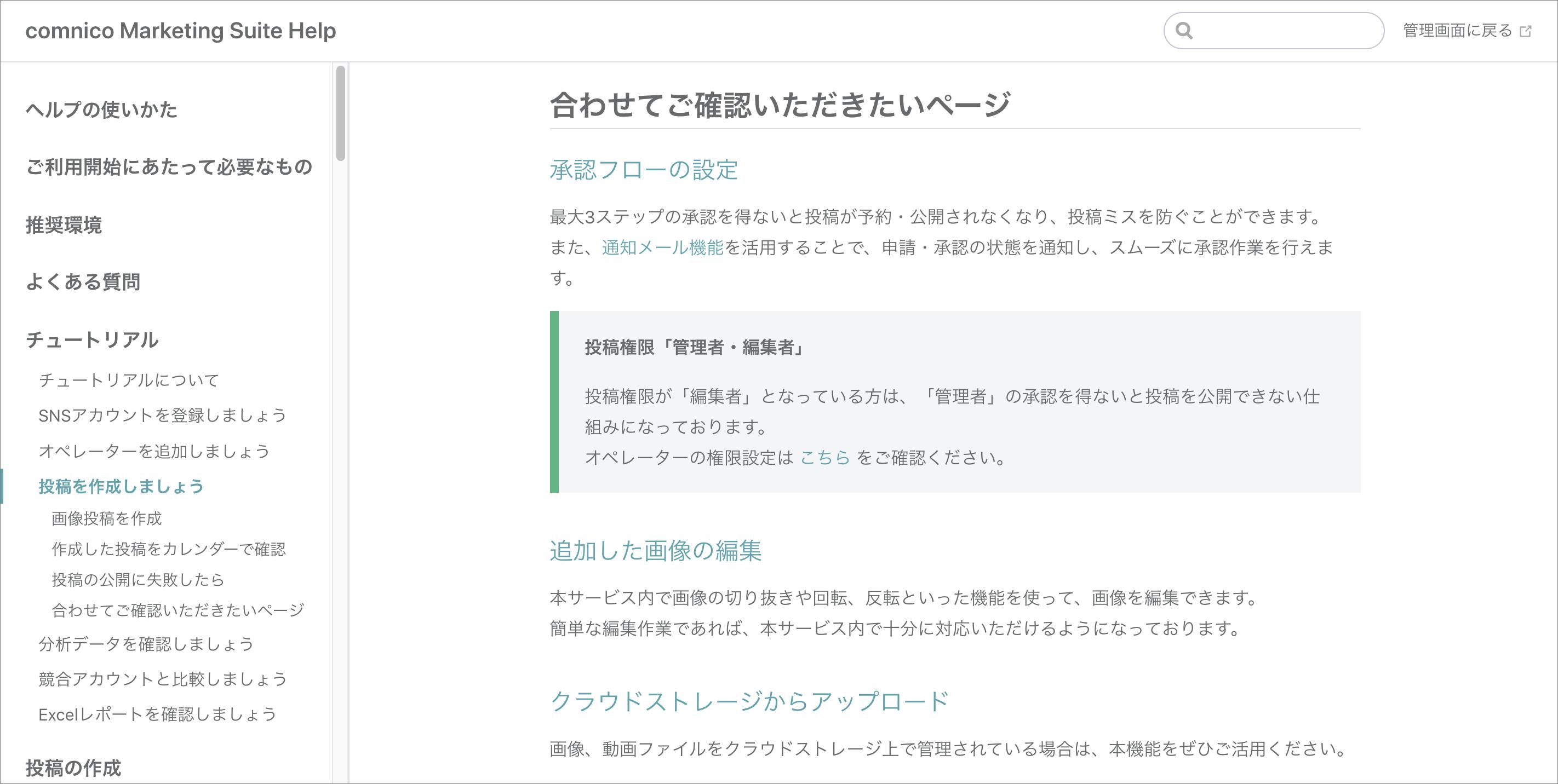 tutorial_update