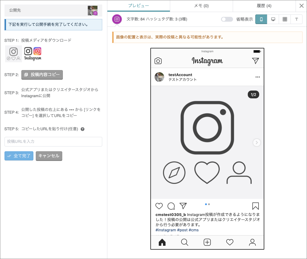 Instagram投稿管理
