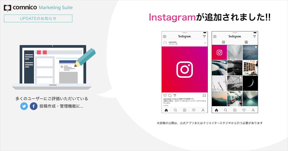 UPDATE_Instagram202010