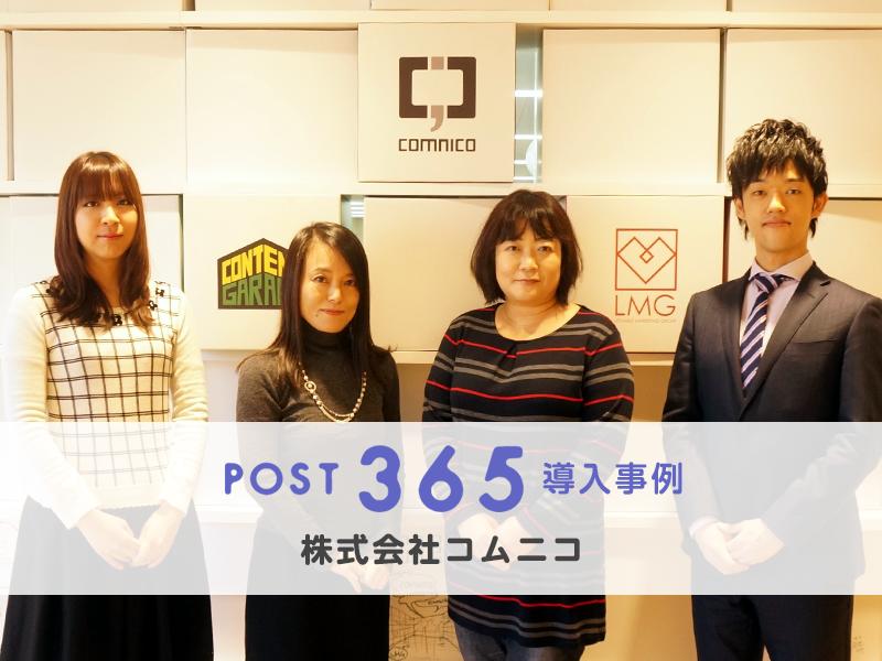post365_cs_comnico.png