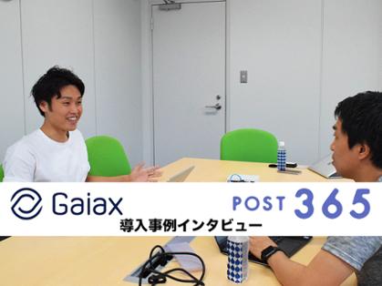 case-study-gaiax.png