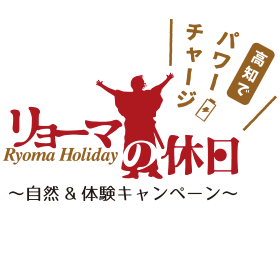 高知県観光コンベンション協会